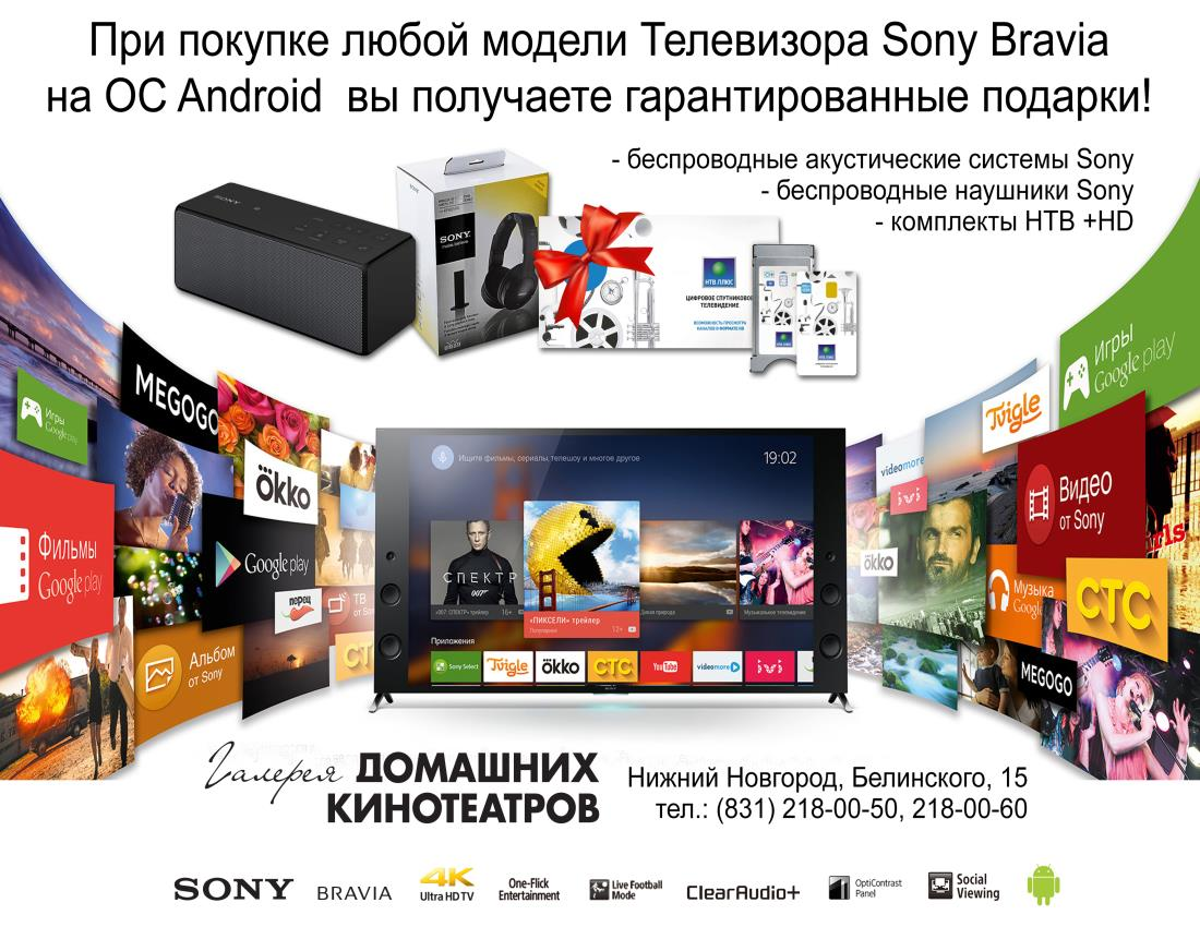 Sony Android TV 01
